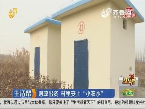 """【重磅】滨州:财政出资 村里安上""""小农水"""""""