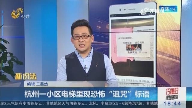 """【新说法】杭州一小区电梯里现恐怖""""诅咒""""标语"""