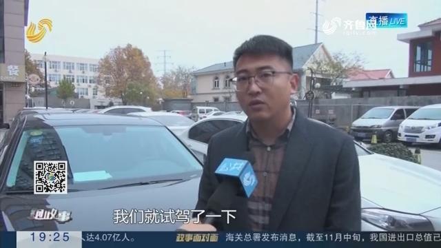 【跑政事】买车之后 自动泊车功能没了