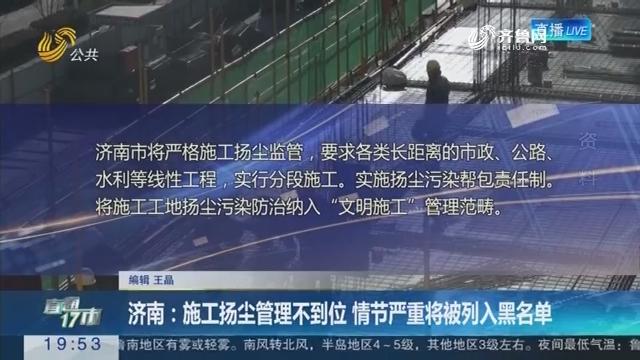 【直通17市】济南:施工扬尘管理不到位 情节严重将被列入黑名单