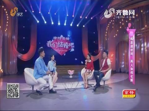 20181202《我们完婚吧》:小同伴友谊助阵 李茂达为何告急忘形