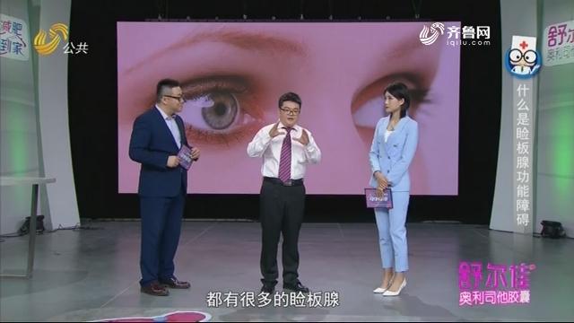 20181202《身体健康》:您的眼睛干涩吗?