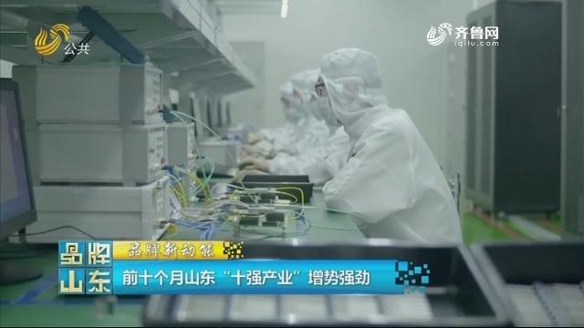 """【品牌新动能】前十个月山东""""十强产业""""增势强劲"""