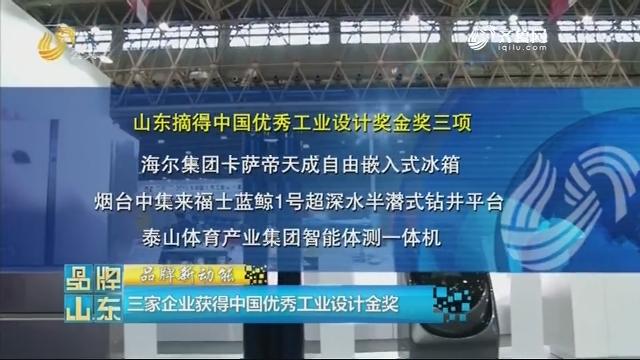 【品牌新动能】三家企业获得中国优秀工业设计金奖