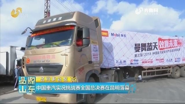 【品牌新动能】中国重汽实况挑战赛全国总决赛在昆明落幕