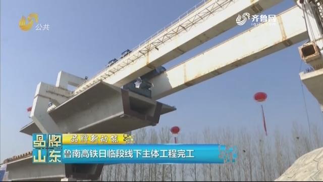 【品牌新动能】鲁南高铁日临段线下主体工程完工