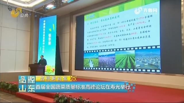 【品牌新动能】首届全国蔬菜质量标准高峰论坛在寿光举行