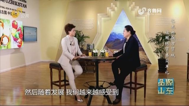 【品牌馨对话】刘春燕:巴龙央联万贸城 让国际贸易简单化