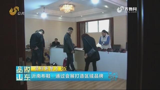 【品牌新势力】沂南布鞋:通过会展打造区域品牌