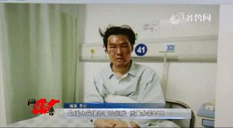《问安齐鲁》12-01播出:《电暖水袋爆炸事故频发 质量参差不齐》