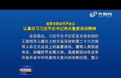 省委常委会召开会议 认真学习习近平总书记有关重要讲话精神