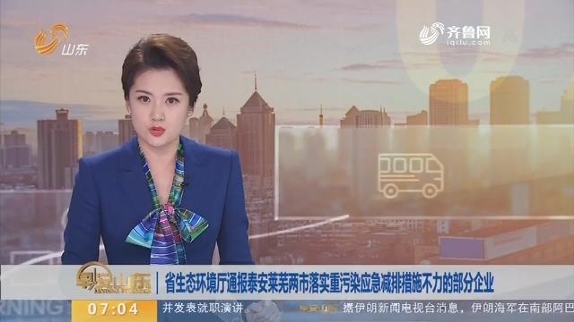 省生态环境厅通报泰安莱芜两市落实重污染应急减排措施不力的部分企业