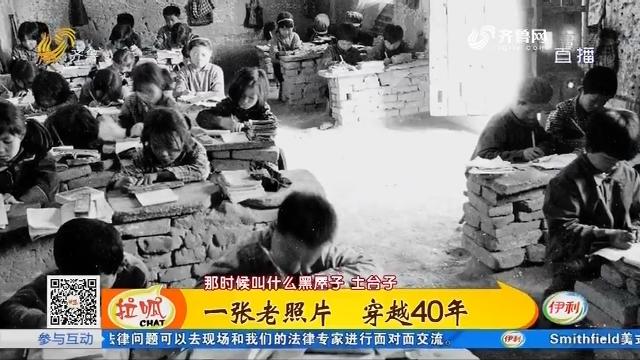 【照片背后的故事】阳谷:一张老照片 穿越40年