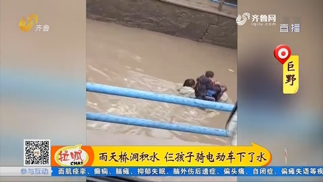 巨野:雨天桥洞积水 仨孩子骑电动车下了水
