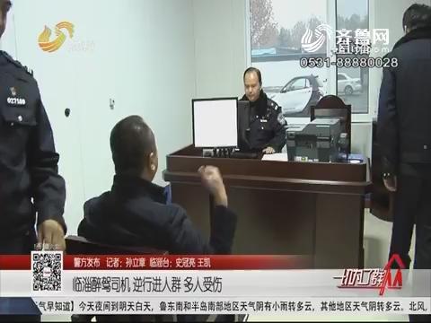 【警方发布】临淄醉驾司机 逆行进人群 一死一伤