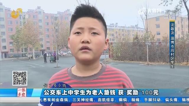 """淄博:公交车上中学生为老人垫钱 获""""奖励""""100元"""