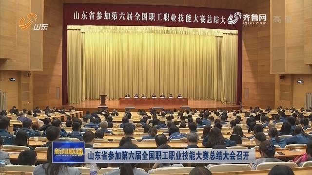 山东省参加第六届全国职工职业技能大赛总结大会召开