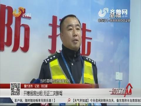 【警方发布】济南:开着报废出租 无证二次醉驾