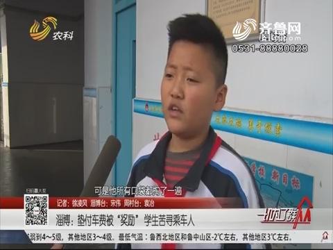 """淄博:垫付车费被""""奖励"""" 学生苦寻乘车人"""