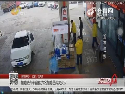 【现场60秒】日照:加油站汽车自燃 六名加油员两次灭火