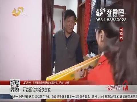【4G连线:红绘红包送到济南甸柳小区】红绘现金大奖送您家