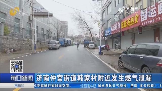济南仲宫街道韩家村附近发生燃气泄漏