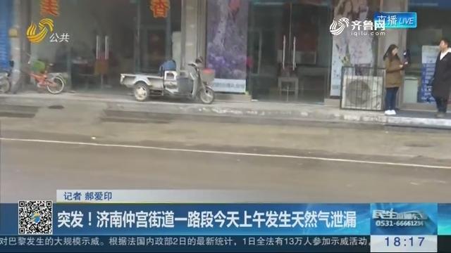 突发!济南仲宫街道一路段12月3日上午发生天然气泄漏