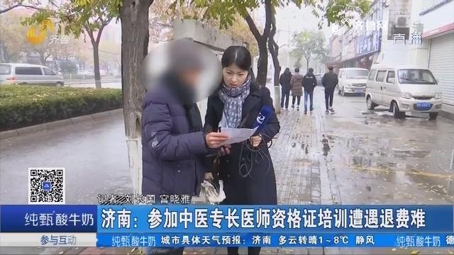 济南:参加中医专长医师资格证培训遭遇退费难