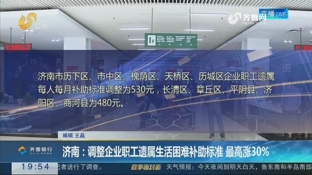 【直通17市】济南:调整企业职工遗属生活困难补助标准 最高涨30%