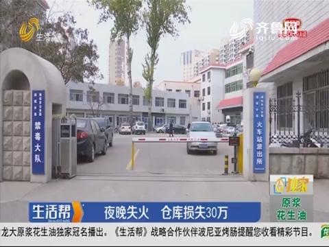 潍坊:夜晚失火 仓库损失30万