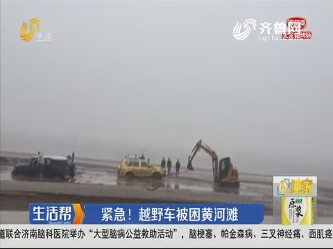济南:紧急!越野车被困黄河滩