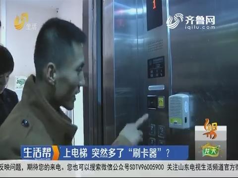 """枣庄:上电梯 突然多了""""刷卡器""""?"""