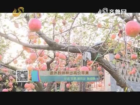 退休教师种出高价苹果