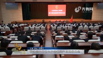 《法院在线》12-01播出:《省法院召开第六届特邀监督员聘任大会》