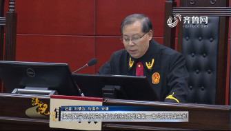 《法院在线》12-01播出:《滨州医学院原党委书记刘树琪受贿案一审公开开庭宣判》