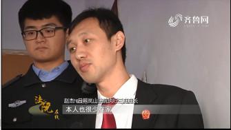 《法院在线》12-01播出:《日照法官赵杰:执行路上不停歇》