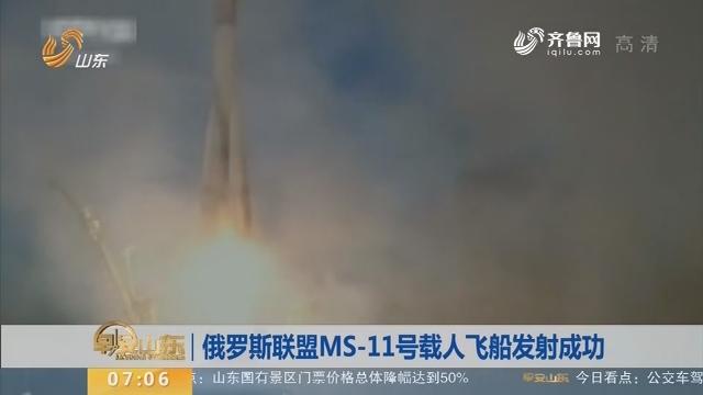 【昨夜今晨】俄罗斯联盟MS-11号载人飞船发射成功