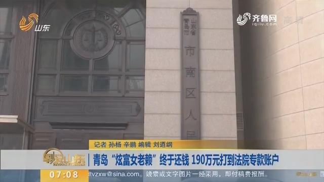 """【闪电新闻排行榜】青岛""""炫富女老赖""""终于还钱 190万元打到法院专款账户"""