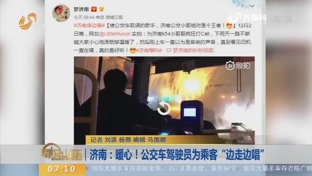 """【闪电新闻排行榜】济南:暖心!公交车驾驶员为乘客""""边走边唱"""""""