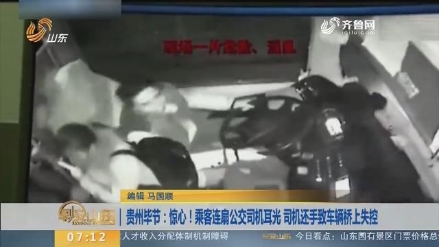 【闪电新闻排行榜】贵州毕节:惊心!乘客连扇公交司机耳光 司机还手致车辆桥上失控