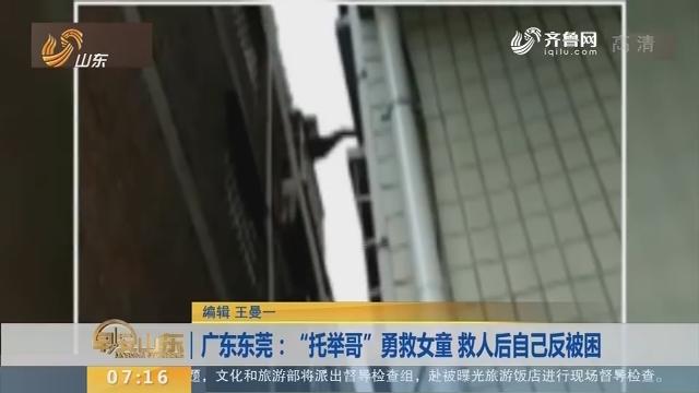 """【闪电新闻排行榜】广东东莞:""""托举哥""""勇救女童 救人后自己反被困"""
