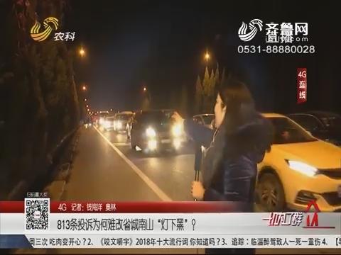 """【4G连线】济南:813条投诉为何难改省城南山""""灯下黑""""?"""