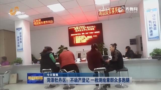 【今日聚焦】菏泽牡丹区:不动产登记 一枚测绘章群众多跑腿