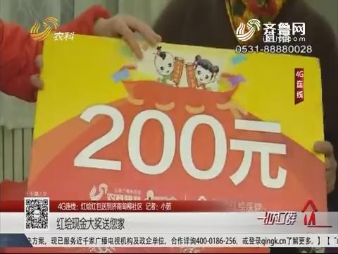 【4G连线:红绘红包送到济南甸柳社区】红绘现金大奖送您家