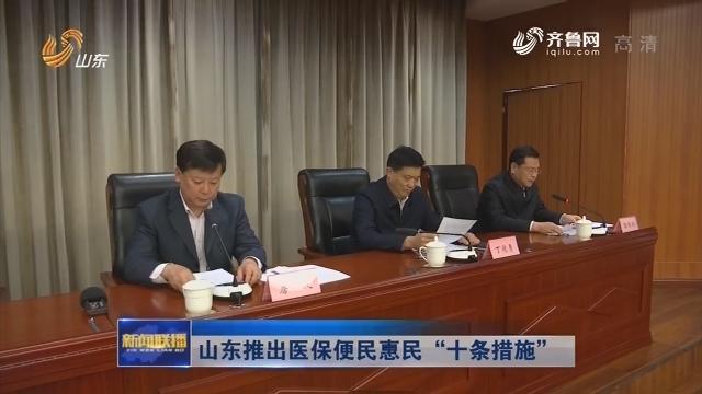"""山东推出医保便民惠民""""十条措施"""""""