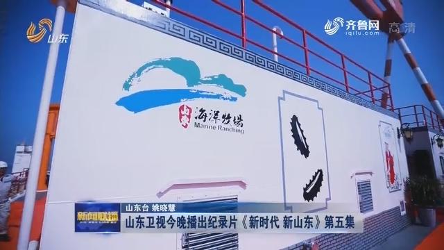 山东卫视今晚播出纪录片《新时代 新山东》第五集