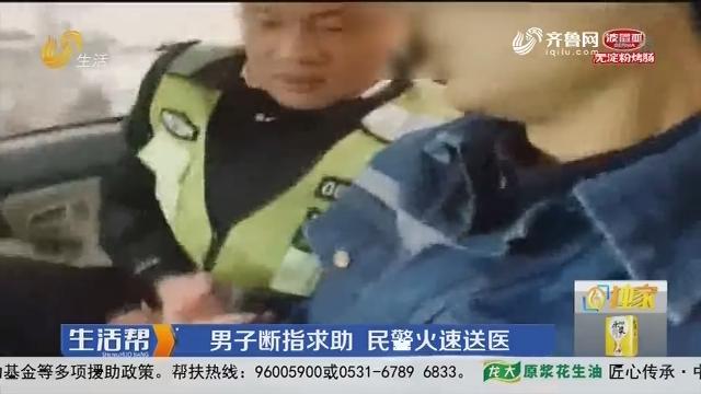 济宁:男子断指求助 民警火速送医