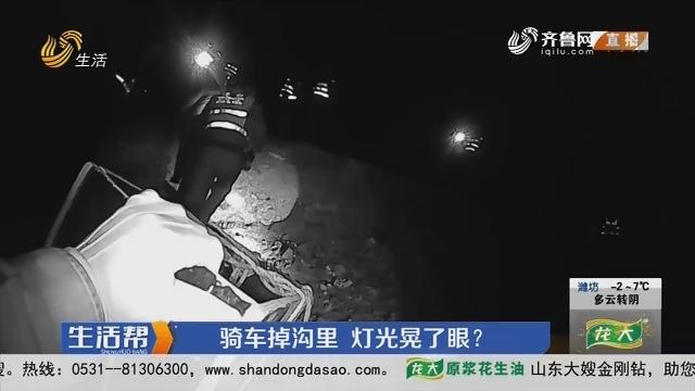 潍坊:骑车掉沟里 灯光晃了眼?