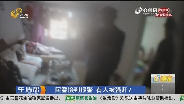 烟台:民警接到报警 有人被强奸?