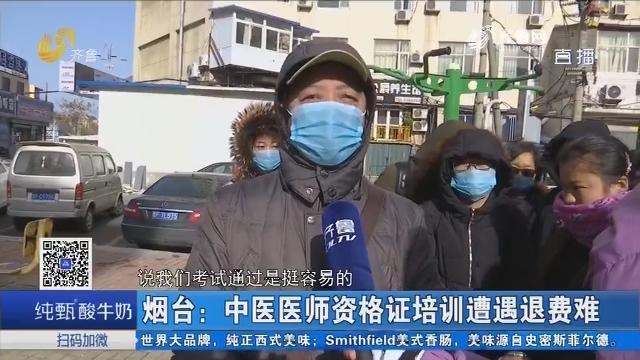 烟台:中医医师资格证培训遭遇退费难